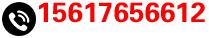 欢迎拨打郑矿机器联系电话